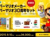 Super Mario Maker 32GB 主機同梱套裝