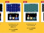 3DS 新增 4 款 Famicom 舊遊戲主題