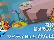 日本 Yahoo 推出 Mighty No. 9 等 HTML5 遊戲