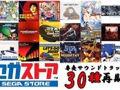 SEGA Store 再次發售 30 款原聲 CD
