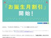 生日優惠!持有 Nintendo account,登錄 NNID 及生日日子便可!
