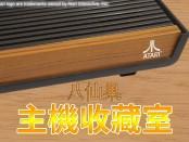 [影片] 主機收藏室:雅達利 2600 (Atari 2600)