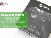 [影片] Xbox One Elite 無線手掣開箱