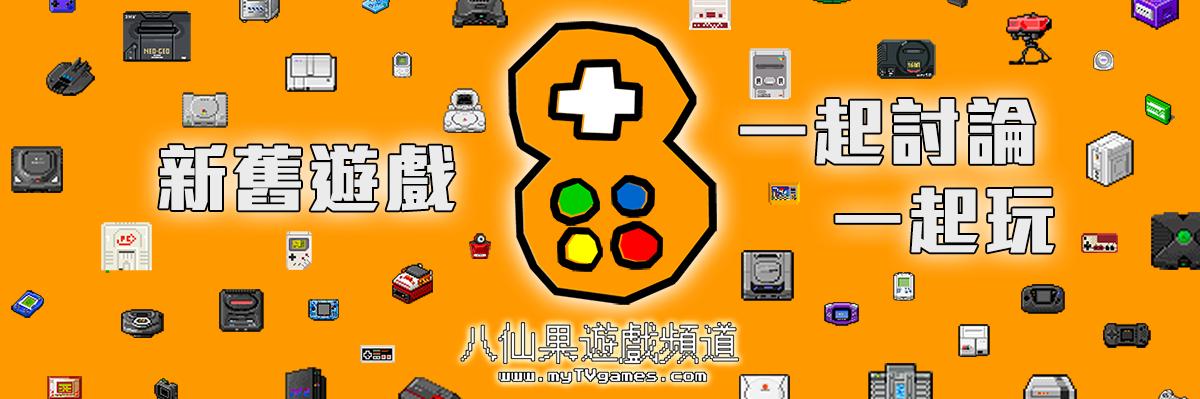 八仙果遊戲頻道