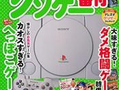 另類遊戲大全:Game Boy、紅白機、超任、PS 劣質遊戲