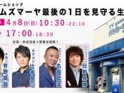 日本遊戲店結業,多位遊戲名人參與最後的活動!
