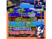 [影片] 今天是 SONIC 27 歲生辰!生日快樂!