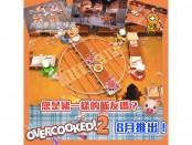 overcook2-0