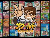 熱血系列經典合集發售日期決定!收錄 18 款遊戲!