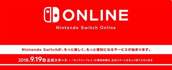 NintendoOnline1