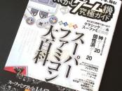 「懷舊遊戲機究極指南 Vol.1」超級任天堂 (SFC)