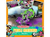 splatoon2a_0
