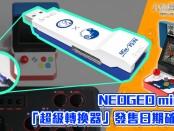 NEOGEO mini 用「超級轉換器」發售日期確定!