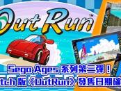 [更新] SEGA AGES 系列第三彈!Switch 美、日版《Out Run》發售日期確定!