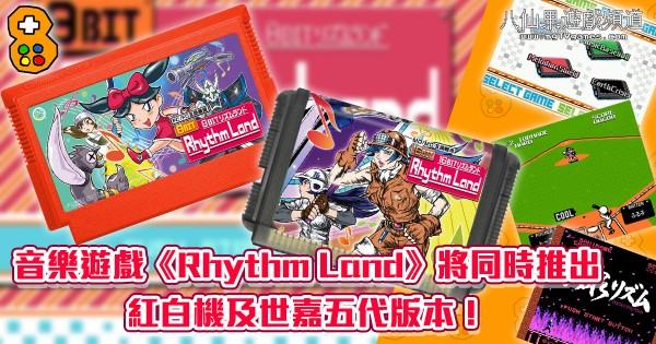 RhythmLand_0
