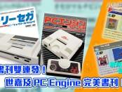 懷舊書刊雙連發!世嘉及 PC Engine 完美書刊!