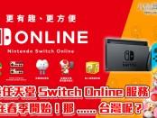 香港任天堂 Switch Online 服務將在春季開始!那台灣呢?