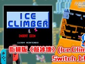 IceClimber0