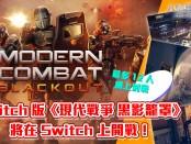 12 人對戰!Switch 版《現代戰爭 黑影籠罩》將在 Switch 上開戰!