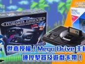 世嘉授權!Mega Drive 主機連控掣器及遊戲卡帶模型!