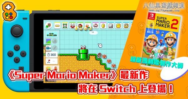 MarioMaker2-0