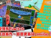 任天堂發布 Switch 多款新作、遊戲更新及 amiibo!