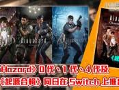 《BioHazard》0 代、1 代、4 代及《BioHazard 起源合輯》同日在 Switch 上推出!