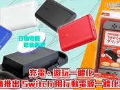 SwitchPB0