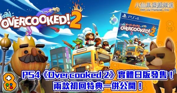 overcooked2_0