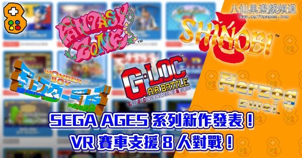 SegaAges2019_0