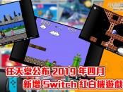 任天堂公布 2019 年四月新增 Nintendo Switch Online 遊戲名單!