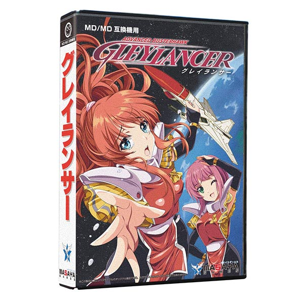 GleyLancer1