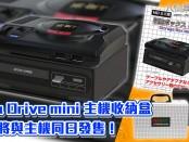 MDminiBox0