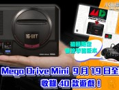 SEGA Mega Drive Mini 將在 9 月 19 日全球發售,收錄 40 款遊戲!
