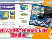 N64_Catalogue0