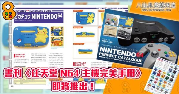 N64_Catalogue0