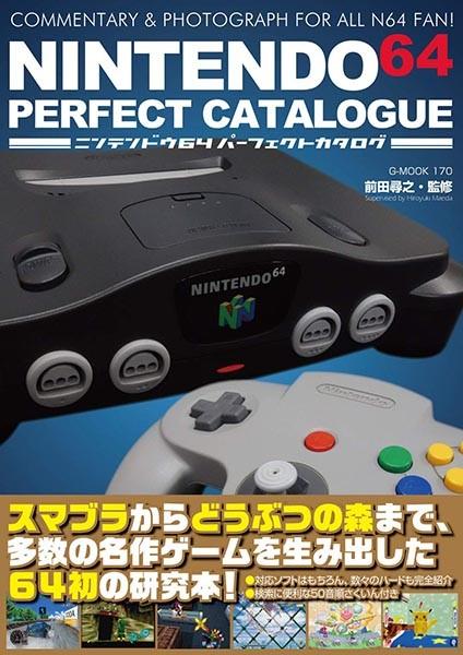 N64_Catalogue_New1