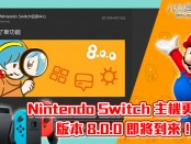 SwitchUpdate8_0