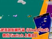 岡本吉起首款街機作品《Time Pilot》將在 Switch 上推出!