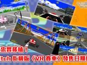 首次忠實移植!Switch「SEGA AGES 系列」街機版《VR 賽車》發售日期確定!