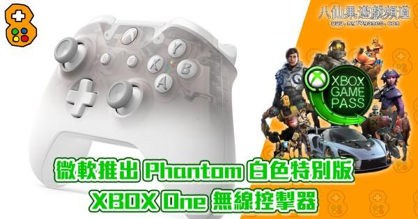 XBOX_Phantom_0