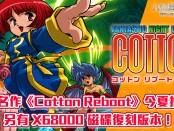 CottonReboot_0