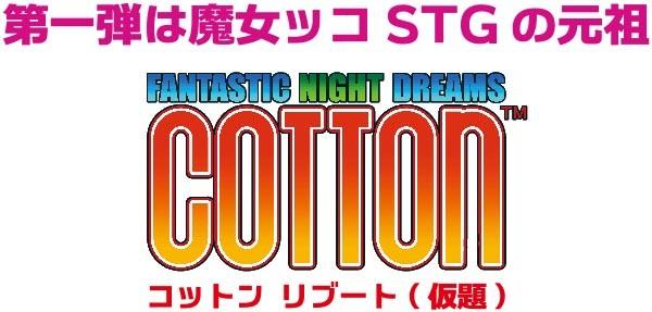 CottonReboot_2