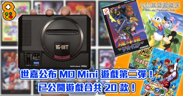 MDmini_2_0
