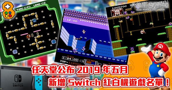 Switch_FCgames_May2019