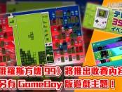 《俄羅斯方塊 99》將推出收費內容,另有 GameBoy 版遊戲主題!