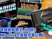 日版 Mega Drive Mini 全遊戲名單公布!遊戲增至 42 款!