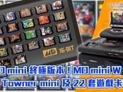 MD mini 終極版本!MD mini W + MD Towner mini 及 22 套遊戲卡帶!