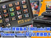 MDminiDX_0