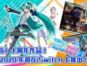 《初音》十周年作品!2020 年初將在 Switch 上推出!